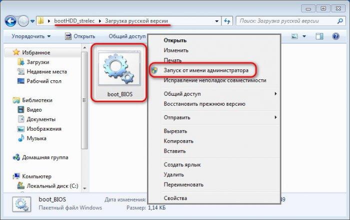 Как установить Live-диск by Sergei Strelec на жёсткий диск по типу второй Windows