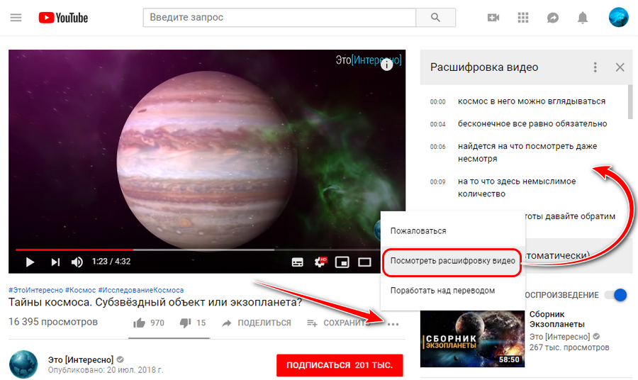 Image result for расшифровка видео на youtube