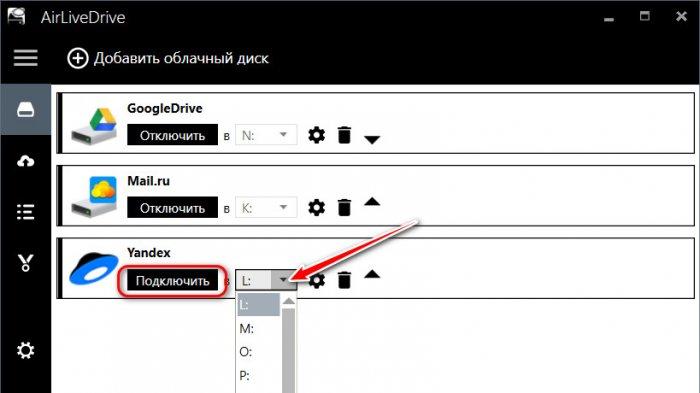 Air Live Drive и Air Explorer – софт для интеграции облаков в среду Windows