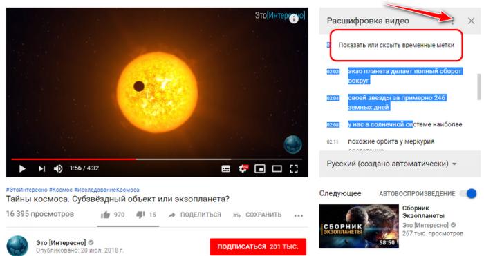Как получить текстовую расшифровку видео с YouTube