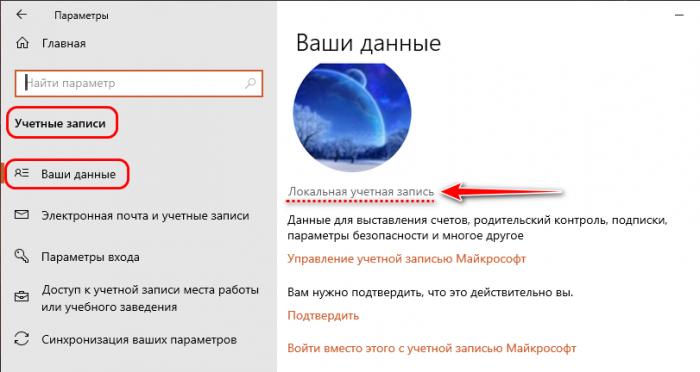 Как в Windows 8.1 и 10 запретить использование учётных записей Microsoft
