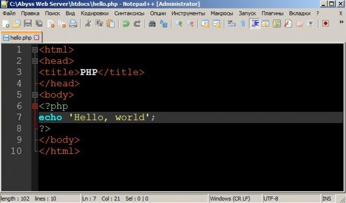 Просто о сложном или изучаем PHP 7! Часть 2. Правила написания php сценариев. Внедрение php кода в html документы