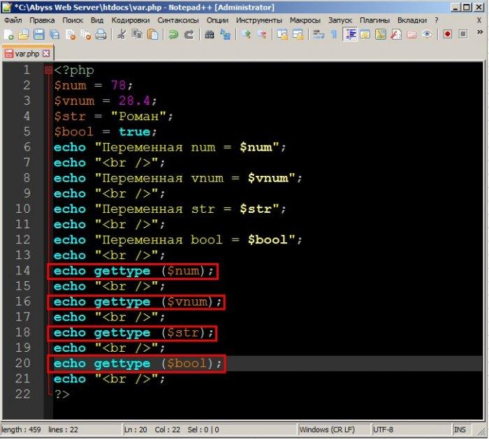 Просто о сложном или изучаем PHP 7! Часть 3. Переменные и их типы в PHP