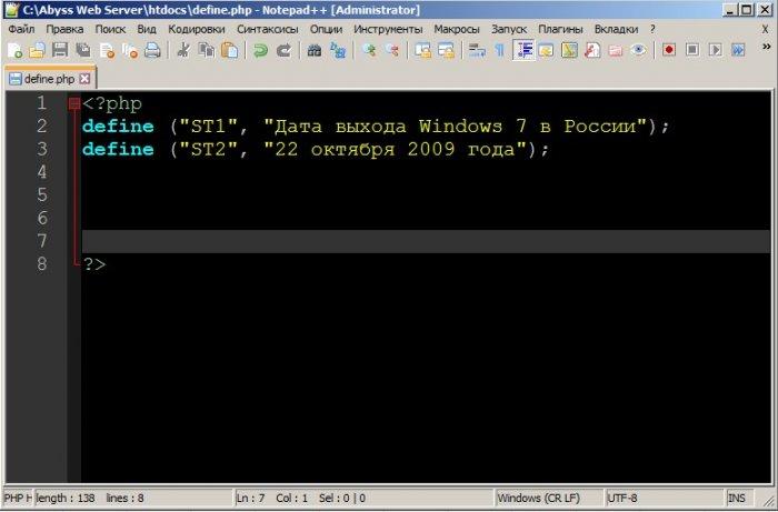 Просто о сложном или изучаем PHP7! Часть 4. Константы в PHP и их отличие от переменных