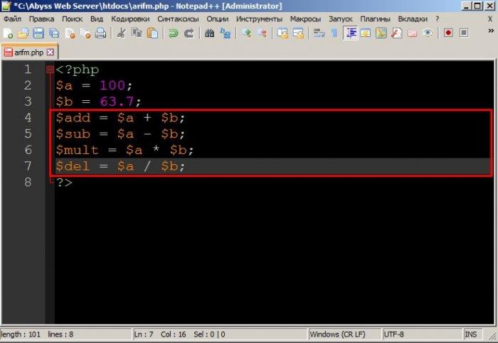 Просто о сложном или изучаем PHP7! Часть 5. Арифметические операторы в PHP