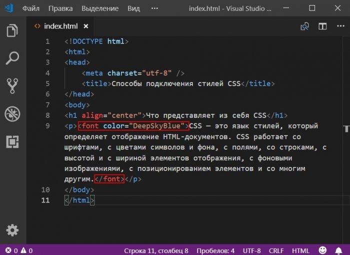 Просто о сложном или изучаем CSS3. Часть 1. Понятие CSS. Способы подключения стилей CSS к HTML документу