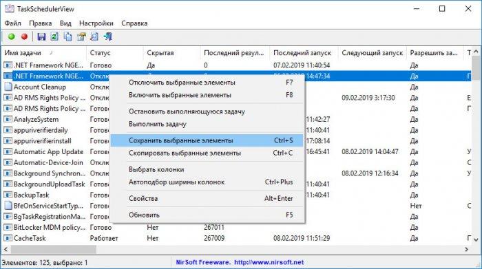 TaskSchedulerView — просматриваем, включаем и отключаем задачи планировщика Windows