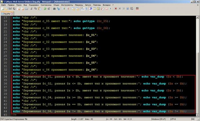 Просто о сложном или изучаем PHP7! Часть 6. Операторы сравнения в PHP