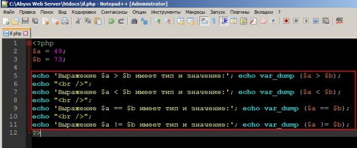 Просто о сложном или изучаем PHP7! Часть 7. Логические операторы в PHP. Условный оператор if