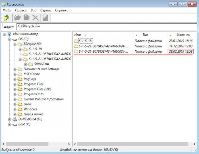 Как достать файл из корзины, если Windows не загружается