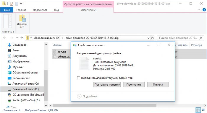 Ошибка «Неверный дескриптор» при удалении файла или папки в Windows 10