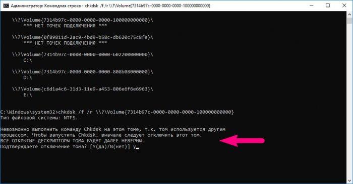Chkdsk в Windows 10, для чего он нужен и как его использовать
