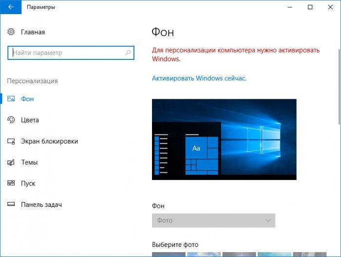 Как долго можно пользоваться Windows 10 без активации