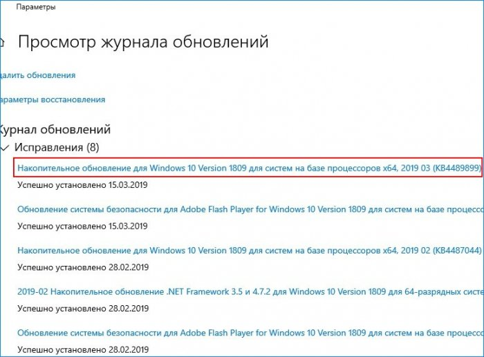 Как удалить обновления в Windows 10, если операционная система не загружается