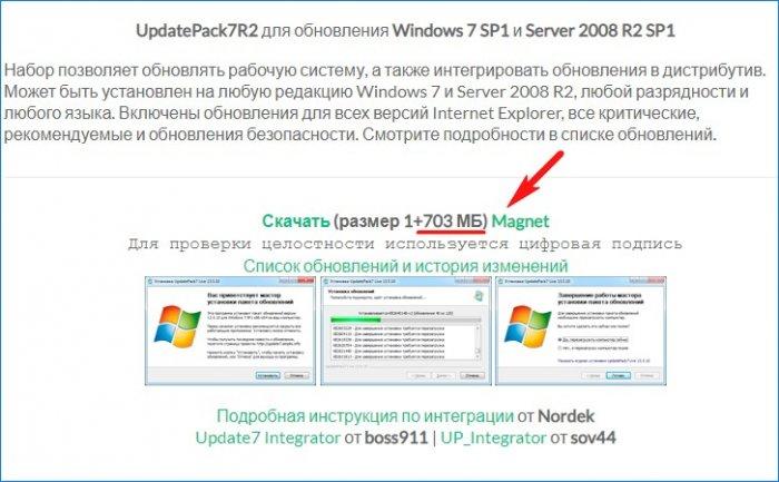 Как на Windows 7 установить все обновления при полном отсутствии интернета