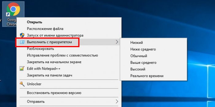 Как задать приоритет процессу в Windows