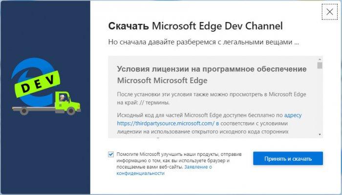 Новый Microsoft Edge на базе Chromium доступен для скачивания