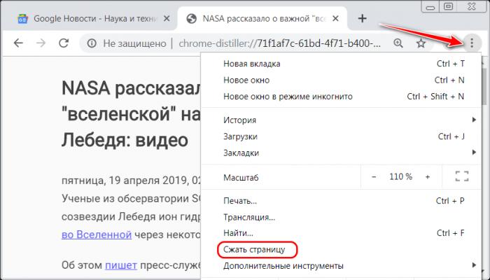 У Google Chrome появится штатный режим чтения
