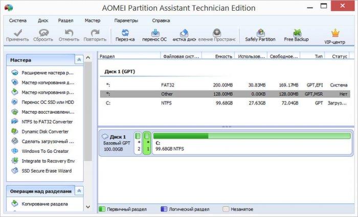 Менеджер дисков AOMEI Partition Assistant 8.х с новым современным интерфейсом