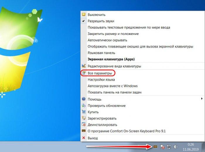 Как настроить переключение языка по клавишам Win+Space в Windows 7