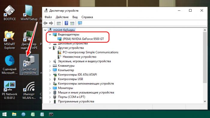 Как установить видеодрайвер на Live-диске от Sergei Strelec