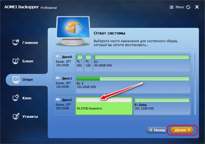 Восстановление резервной копии Windows в другое место на компьютере программой AOMEI Backupper