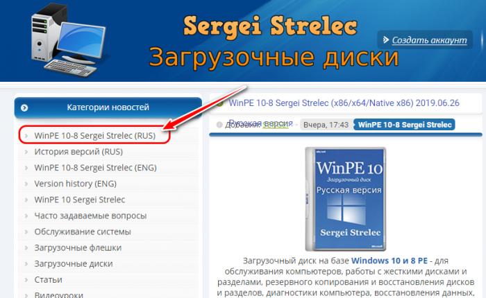 "Live-диск от Sergei Strelec и прочие ""живые"" диски"