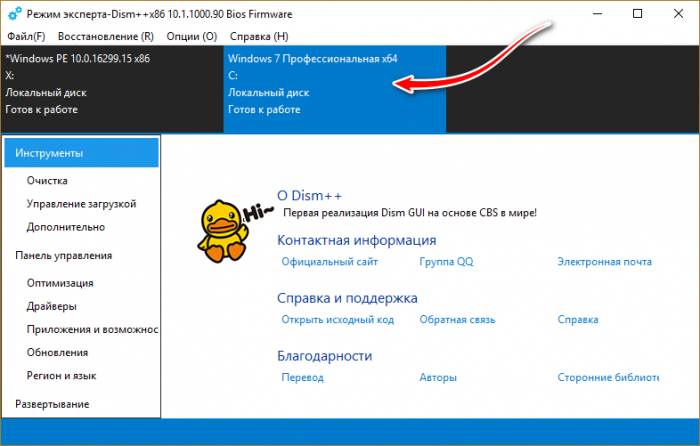 Не восстанавливается загрузчик Windows: переустановка WIM-бэкапа системы с помощью LiveDisk by Sergei Strelec