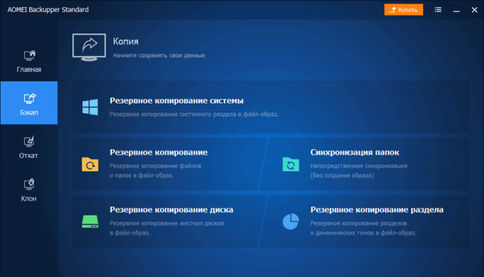 Как русифицировать программу AOMEI Backupper 5.х