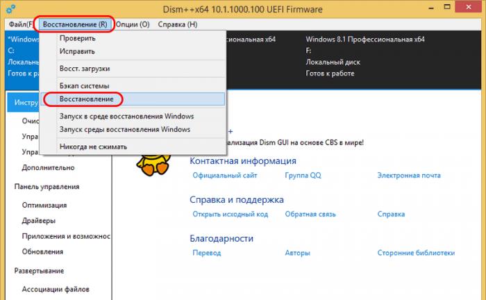 Как создать бэкап Windows и восстановиться из него при неполадках системы с участием программы DISM++