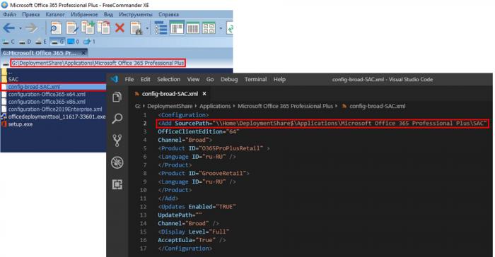 Развёртывание Microsoft Office 365 с помощью инструмента Microsoft Deployment Toolkit