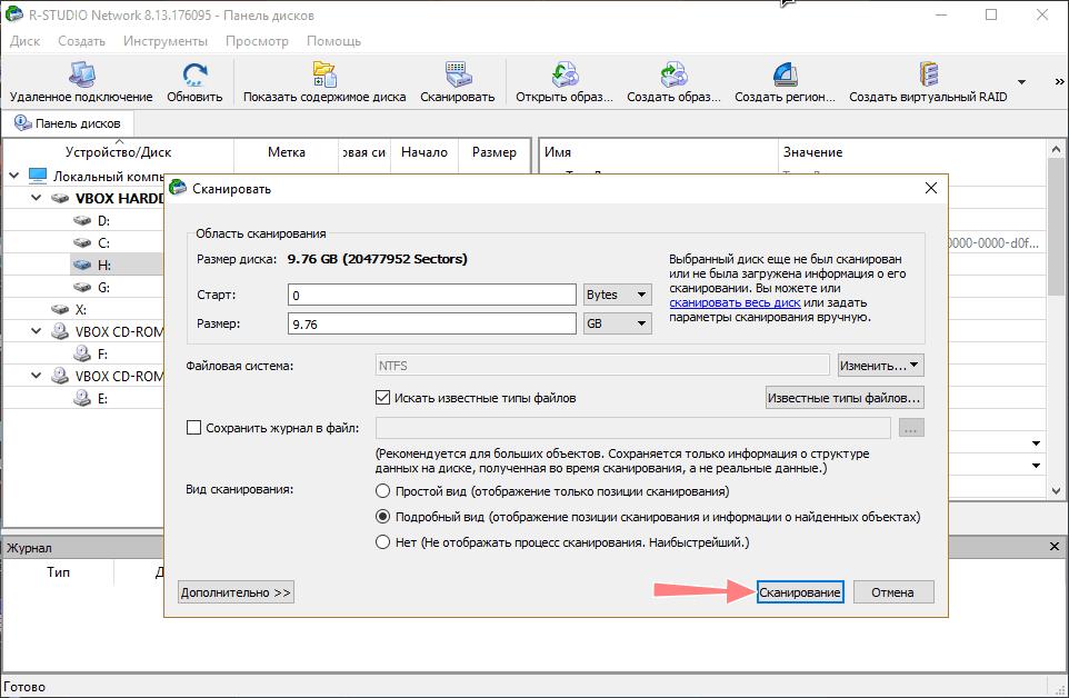 Как исправить ошибку «Файл или папка повреждены. Чтение невозможно»