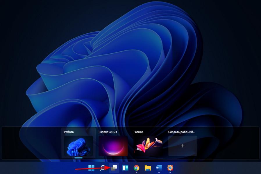Виртуальные рабочие столы в Windows 11
