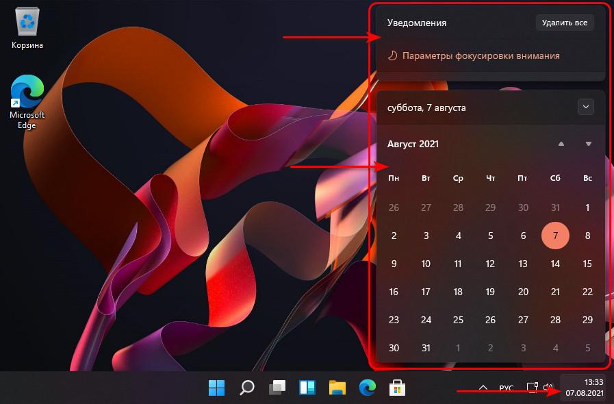 Панель задач Windows 11: обзор